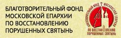 Благотворительный фонд Православной религиозной организации Московской епархии Русской Православной Церкви по восстановлению порушенных святынь